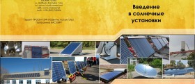 Солнечные установки